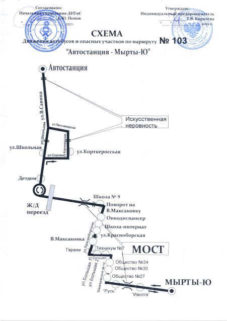 Фото В Сыктывкаре изменится расписание движения автобусов по двум маршрутам