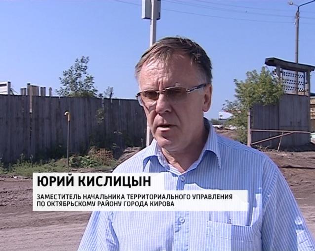 Фото Глава Октябрьского ТУ Юрий Кислицын заработал в 2020 году больше всех глав теруправлений города Кирова