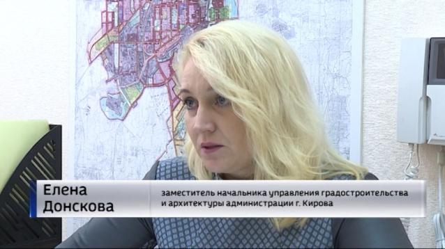 Фото Елена Донскова назначена начальником управления градостроительства администрации Кирова