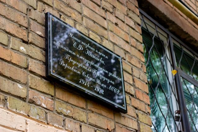 Фото В столице Коми появилась мемориальная доска Евгению Катаеву
