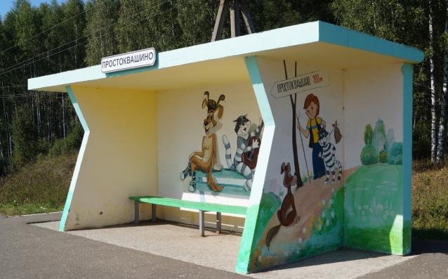 Фото «Вы Дядю Фёдора не видели?» Репортаж о единственной в России деревне Простоквашино, расположенной в 7 км от Кировской области
