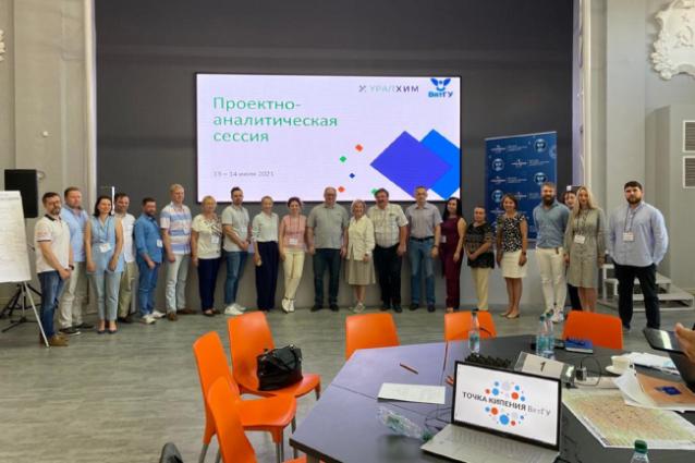 Фото ВятГУ и «Уралхим» провели совместную стратегическую сессию