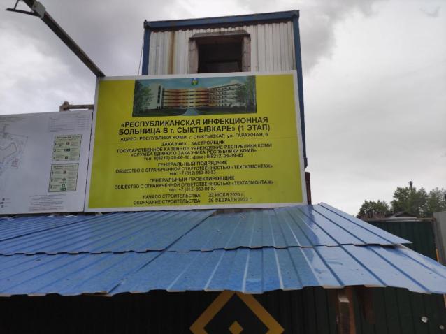 Фото Коми выделят еще 50 млн рублей на строительство Республиканской инфекционной больницы