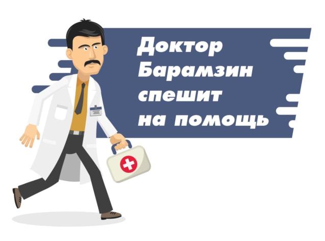 Фото Врач Николай Барамзин спешит на помощь!