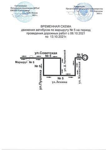 Фото В Сыктывкаре на неделю изменится движение 2 автобусов