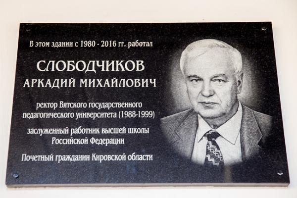 Фото В Вятском государственном университете установили мемориальную доску Аркадию Слободчикову