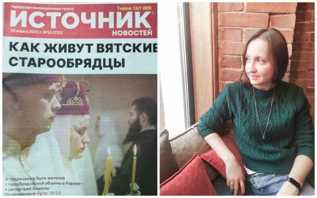 Фото Репортаж журналиста кировского «Источника» вошел в шорт-лист федеральной премии