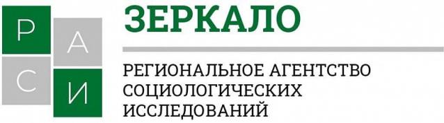 Фото В Кировской области начало работать агентство социологических исследований «Зеркало»