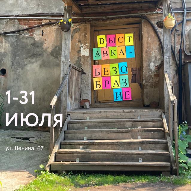Фото В Кирове открылась выставка-безобразие в старой коммунальной квартире