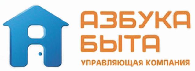 """Фото Управляющая компания """"Азбука быта"""" поздравляет коллег и кировчан c днем ЖКХ!"""