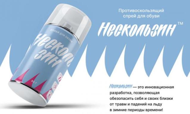 Фото Поддержим молодых ученых ВятГУ в запуске производства спрея для обуви «Нескользин»