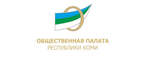 Фото Глава Коми определился с кандидатами в новый состав Общественной палаты