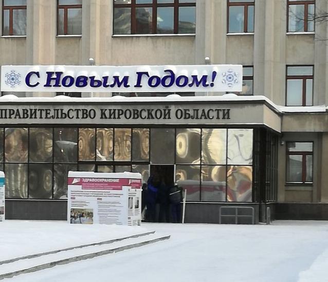 Фото В Международный день «спасибо» в Кирове в здание правительства бросили третий кирпич