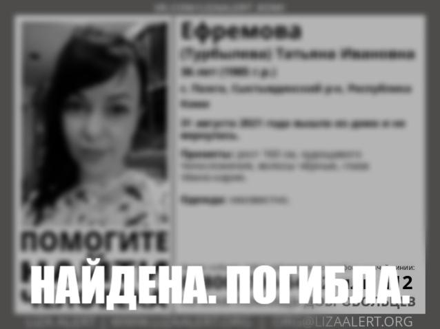 Фото В Коми нашли тело пропавшей 36-летней женщины