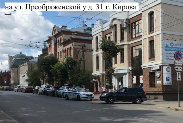 Фото В Кирове сбили пенсионерку, переходившую дорогу в неположенном месте