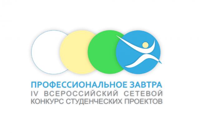 Фото Студенты ВятГУ и вузов-партнеров прошли в финал конкурса «Профессиональное завтра»