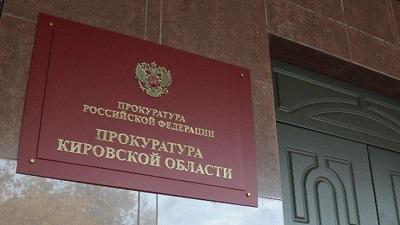 Фото Экс-чиновник из района не смог подтвердить законность доходов на покупку квартиры в Кирове за 2,8 млн рублей
