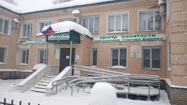 Фото В Кирове здание Центра занятости отремонтируют за 13 млн рублей