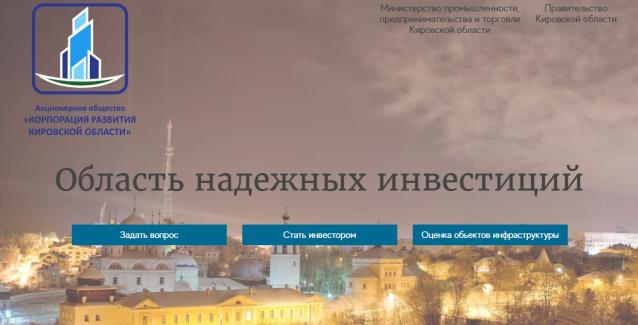 Фото Алевтина Поляхова возглавила Корпорацию развития Кировской области