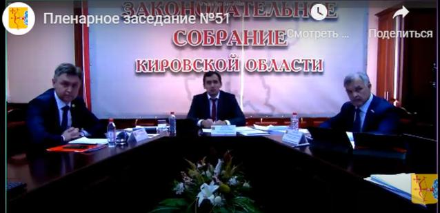 Фото Депутаты Заксобрания Кировской области не будут согласовывать министров и зампредов
