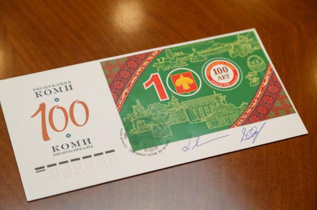 Фото В Сыктывкаре торжественно погасили марку, посвященную 100-летию Коми