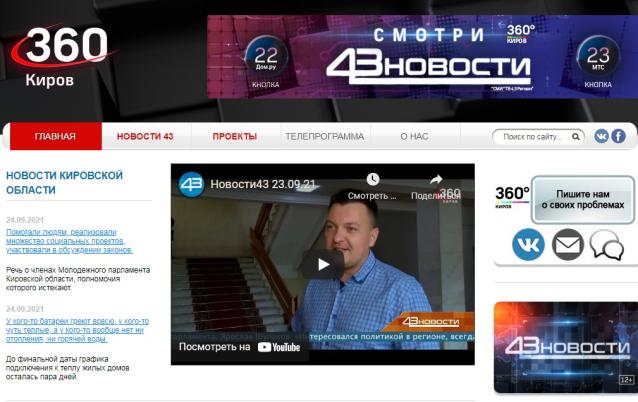 Фото В Кирове закрывается один из телеканалов