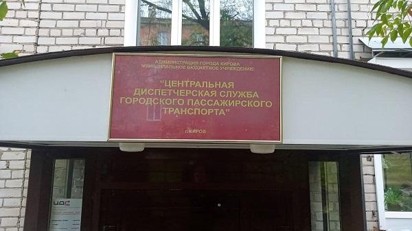 Фото С 1 ноября ЦДС станет оператором оплаты проезда на общественном транспорте Кирова