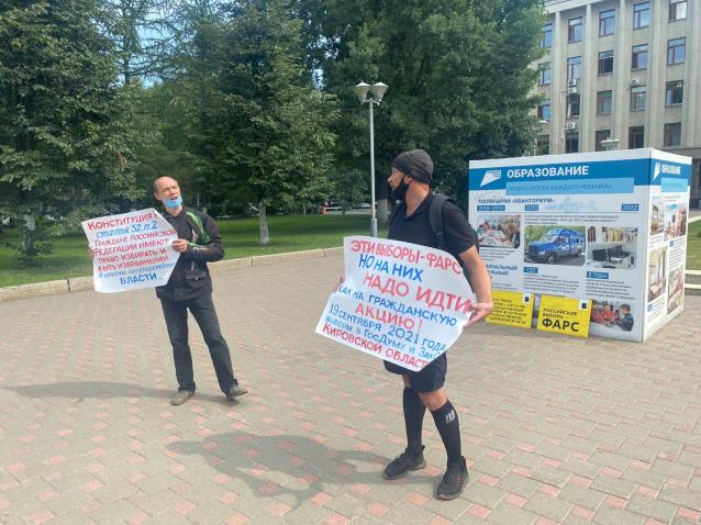 Фото В Кирове пикетчики призвали прийти на выборы 19 сентября 2021 года