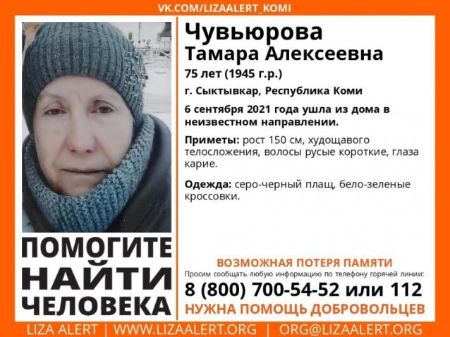 Фото В Сыктывкаре разыскивают 75-летнюю женщину с возможной потерей памяти